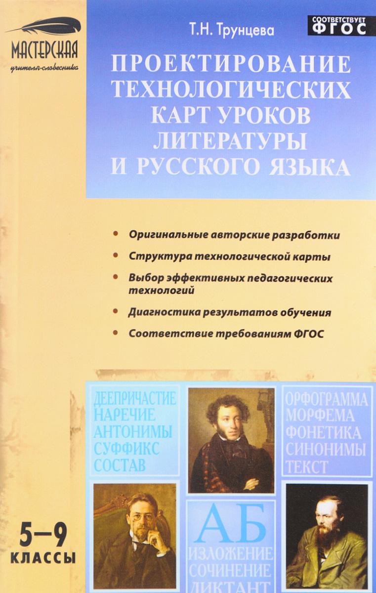 Проектирование технологических карт уроков литературы и русского языка. 5-9 классы