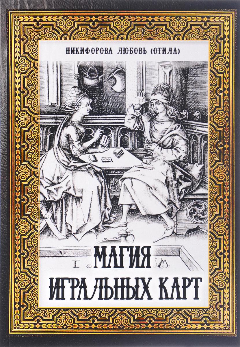 Магия игральных карт. Л. Г. Никифорова