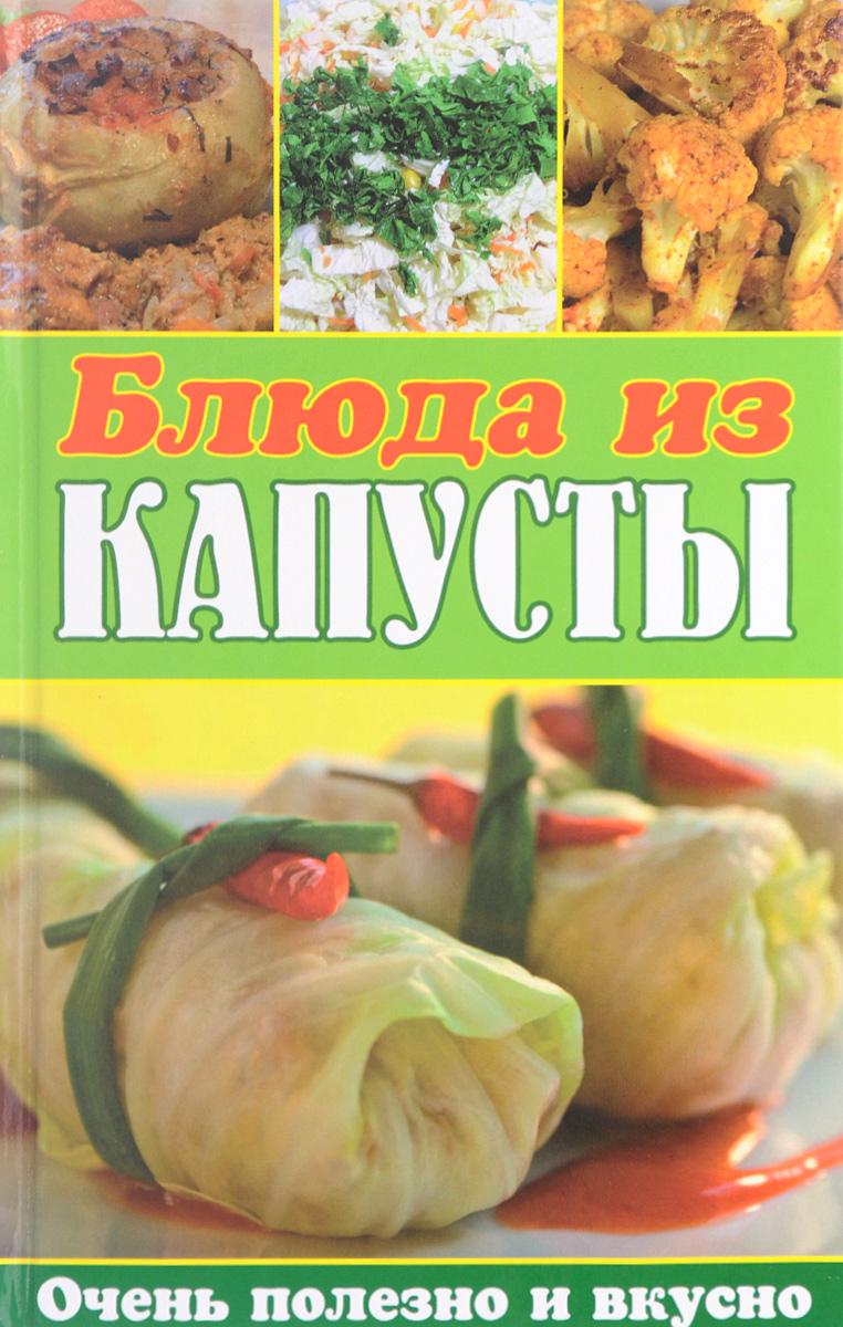 Блюда из капусты. Очень полезно и вкусно