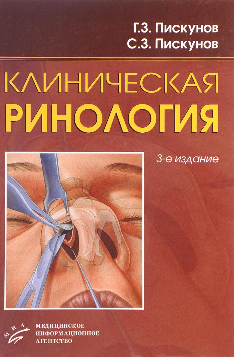 Клиническая ринология. Г. З. Пискунов