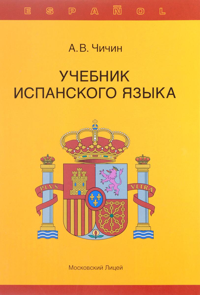 А. В. Чичин Учебник испанского языка книги питер испанский язык интенсивный упрощенный курс звукозапись всех уроков носителями языка