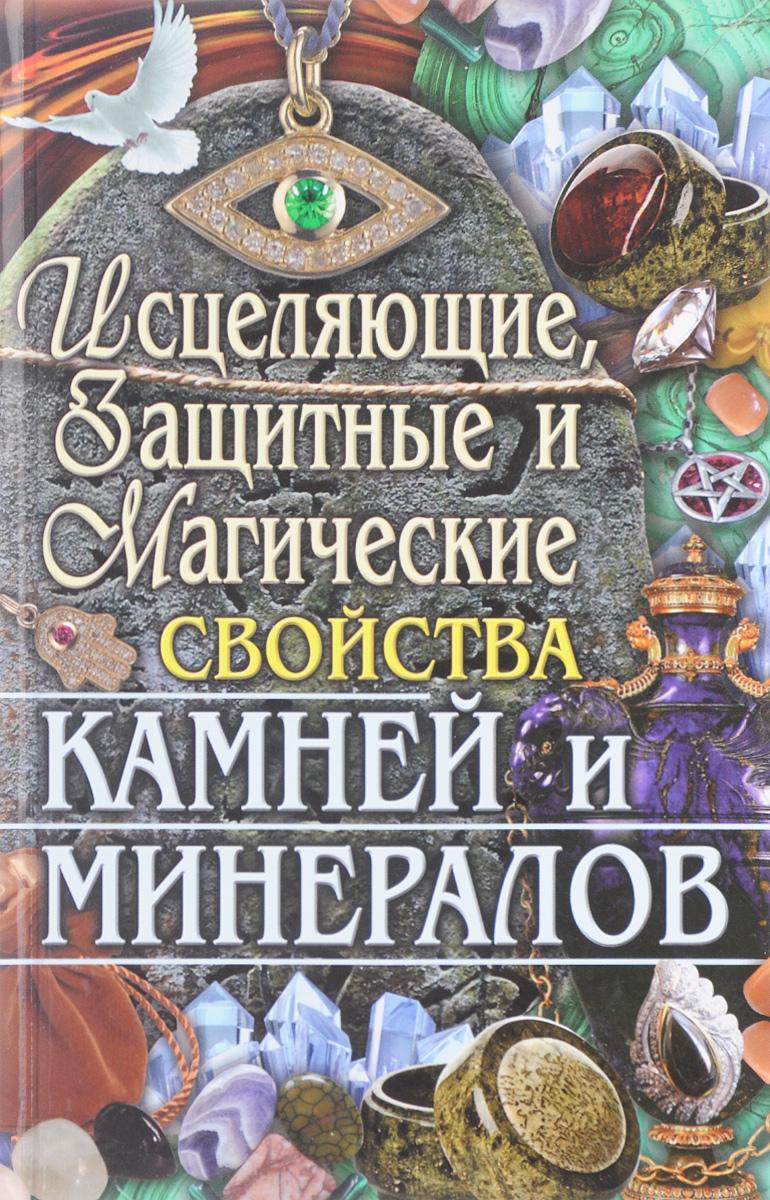 Обложка книги Исцеляющие, защитные и магические свойства камней и минералов