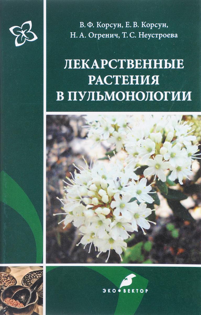 Лекарственные растения в пульмонологии. Руководство по клинической фитотерапии