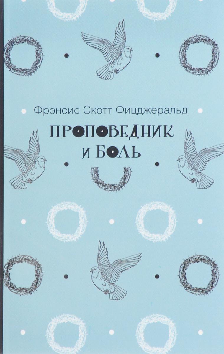 Zakazat.ru: Проповедник и боль. Фрэнсис Скотт Фицджеральд