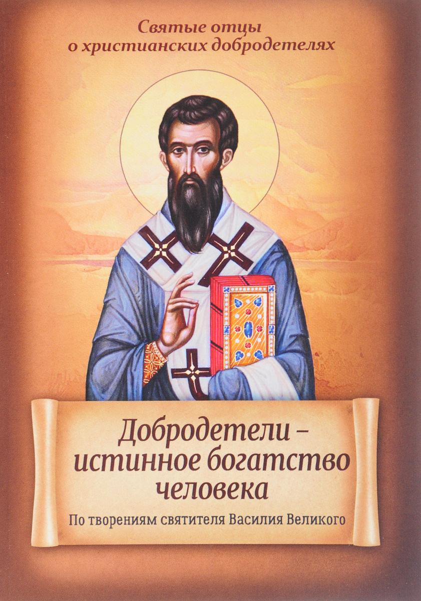И. Санчес Добродетели-истинное богатство человека. По творениям святителя Василия Великого