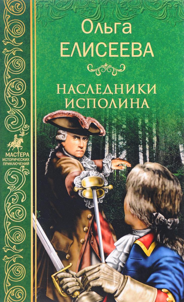 Ольга Елисеева Наследники исполина