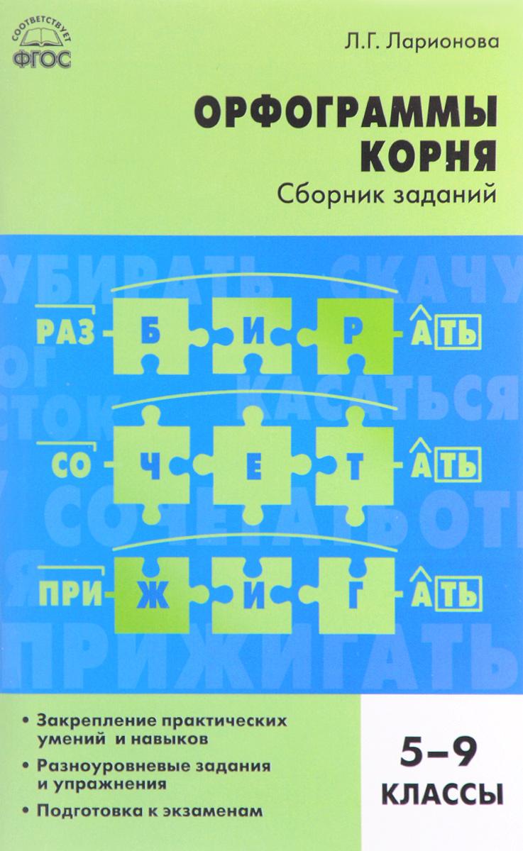 Л. Г. Ларионова Русский язык. Орфограммы корня. 5-9 класс. Сборник заданий русский для всех 1000 практических упражнений уровень 3 cd