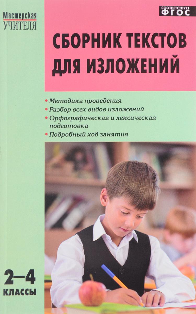 И Ф Яценко Сборник текстов для изложений 2-4 классы