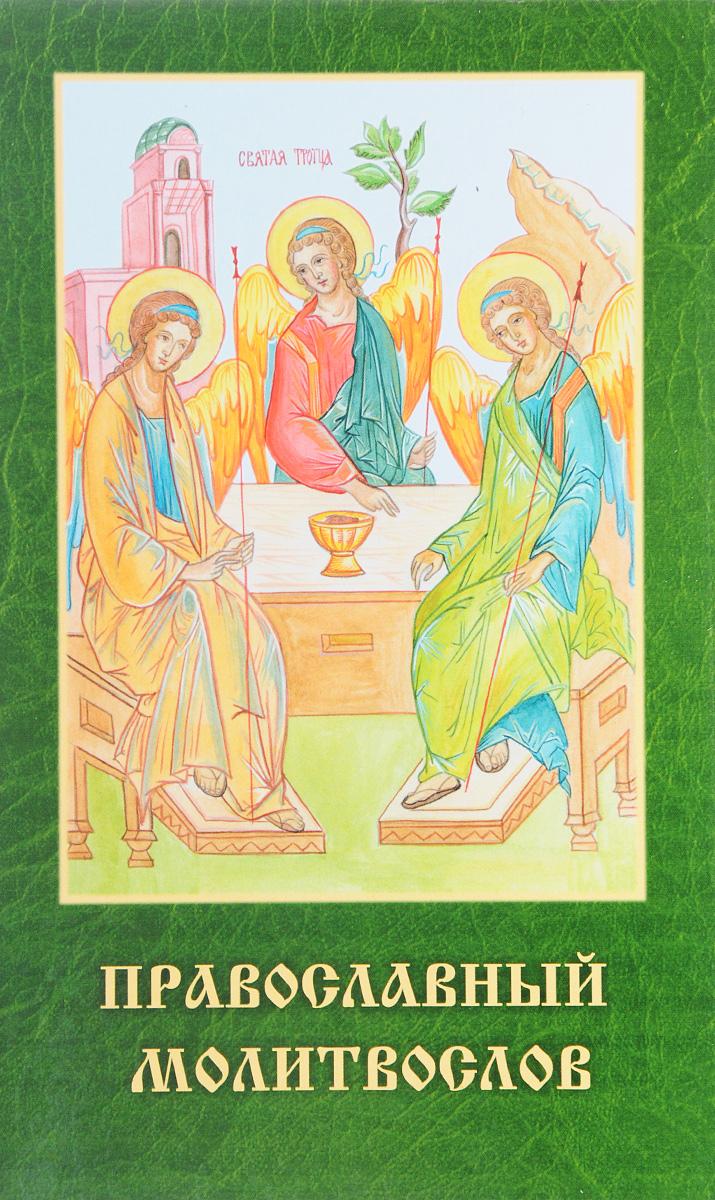 Православный молитвослов молитвослов перевод и объяснение утренних и вечерних молитв канонов и правила ко святому причащению