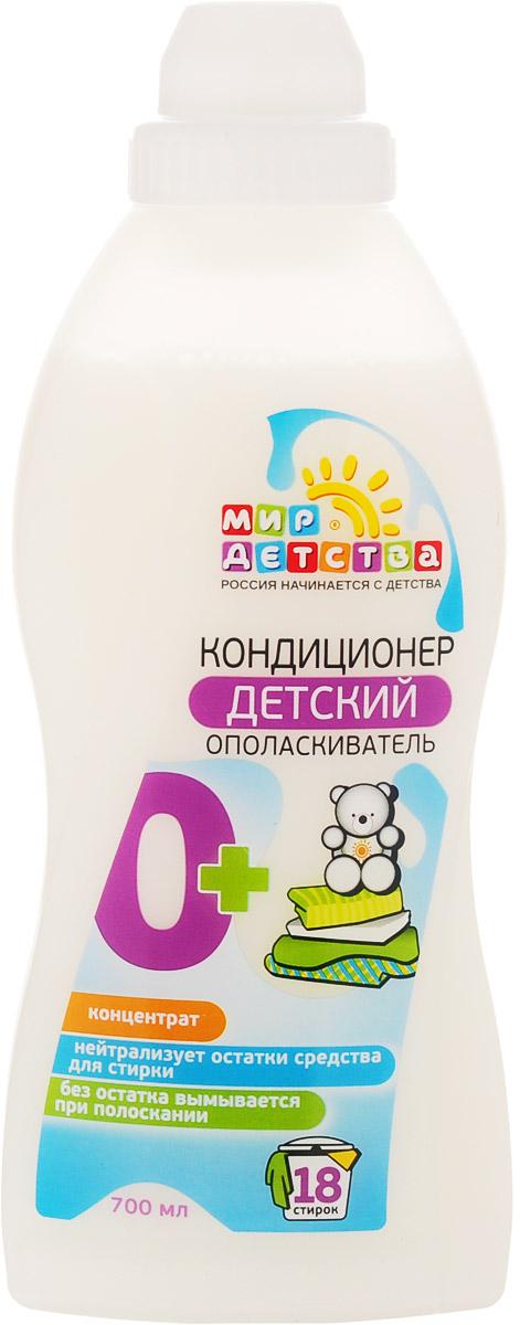 Мир детства Кондиционер-ополаскиватель для детского белья 700 мл