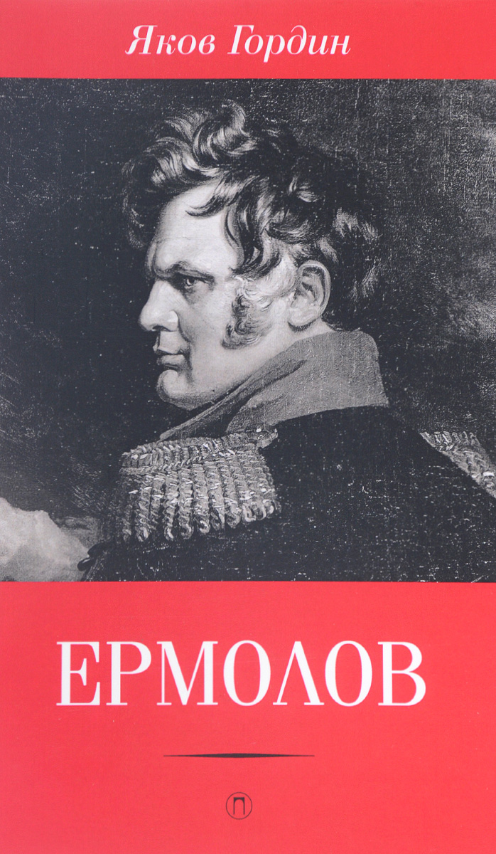 Яков Гордин Ермолов