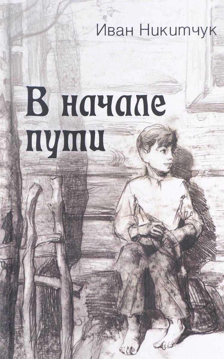 Никитчук И. В начале пути