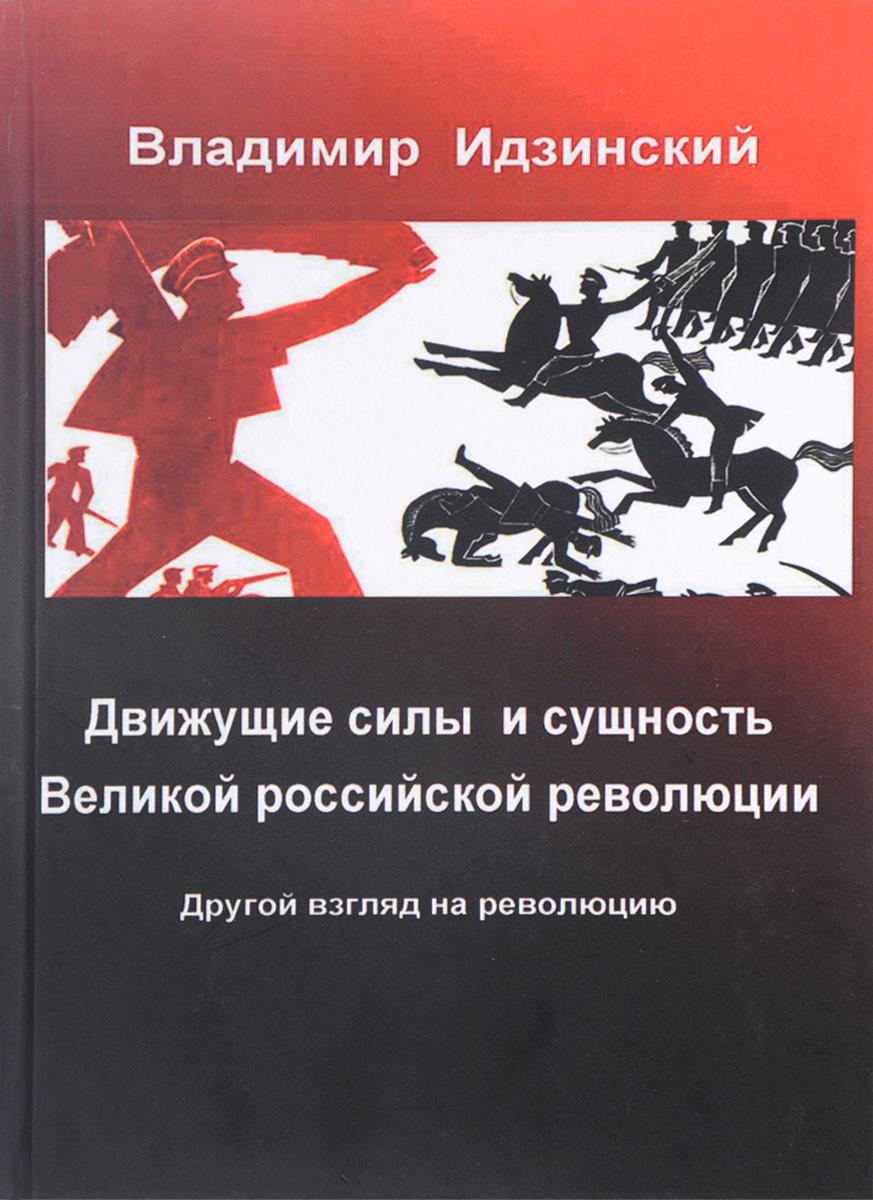 Zakazat.ru: Движущие силы и сущность Великой российской революции. Владимир Идзинский