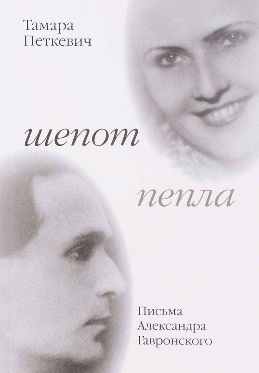 Тамара Петкевич Шепот пепла. Письма Александра Гавронского