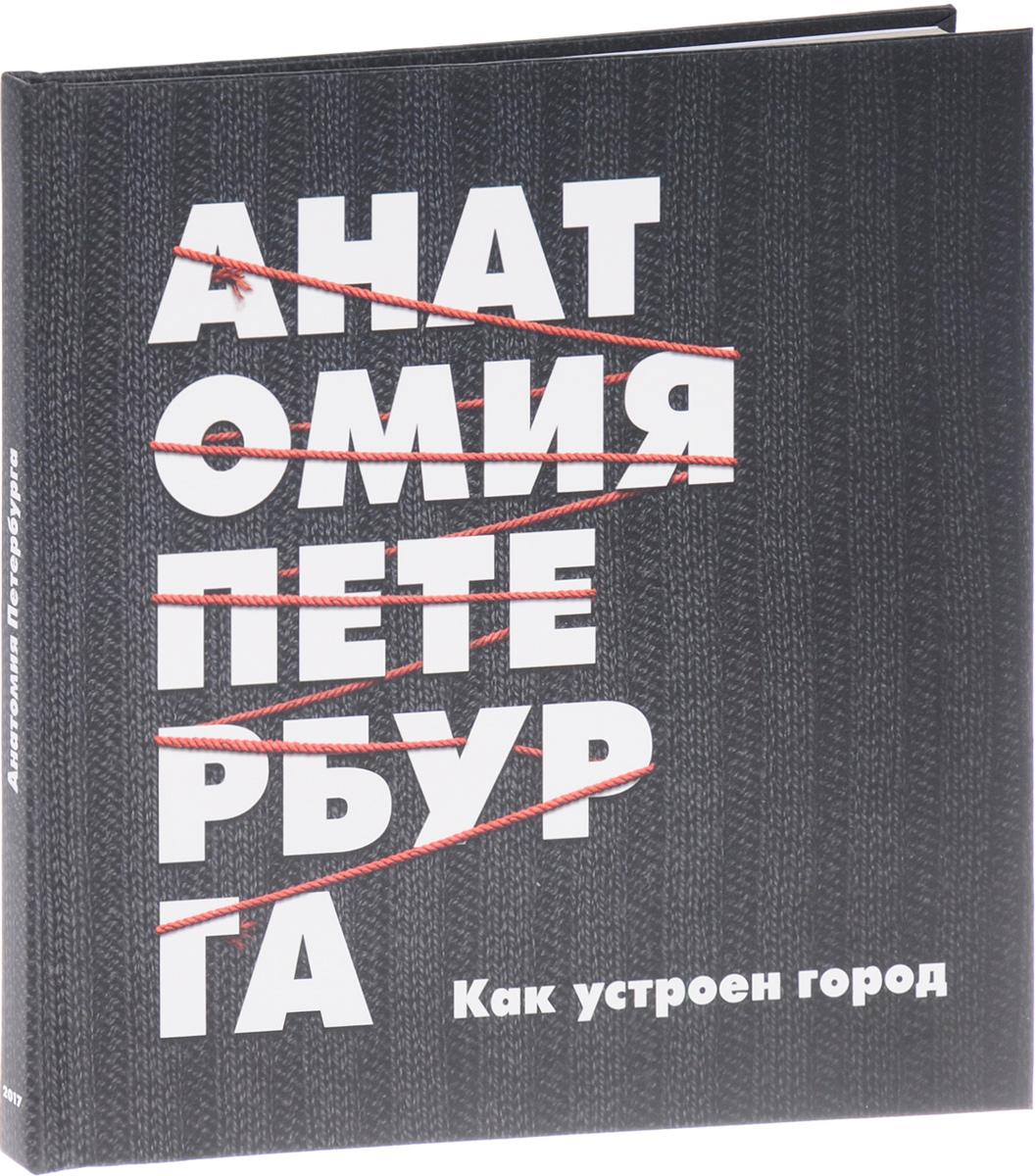 С. Балуев Анатомия Петербурга. Как устроен город. Теория заговора