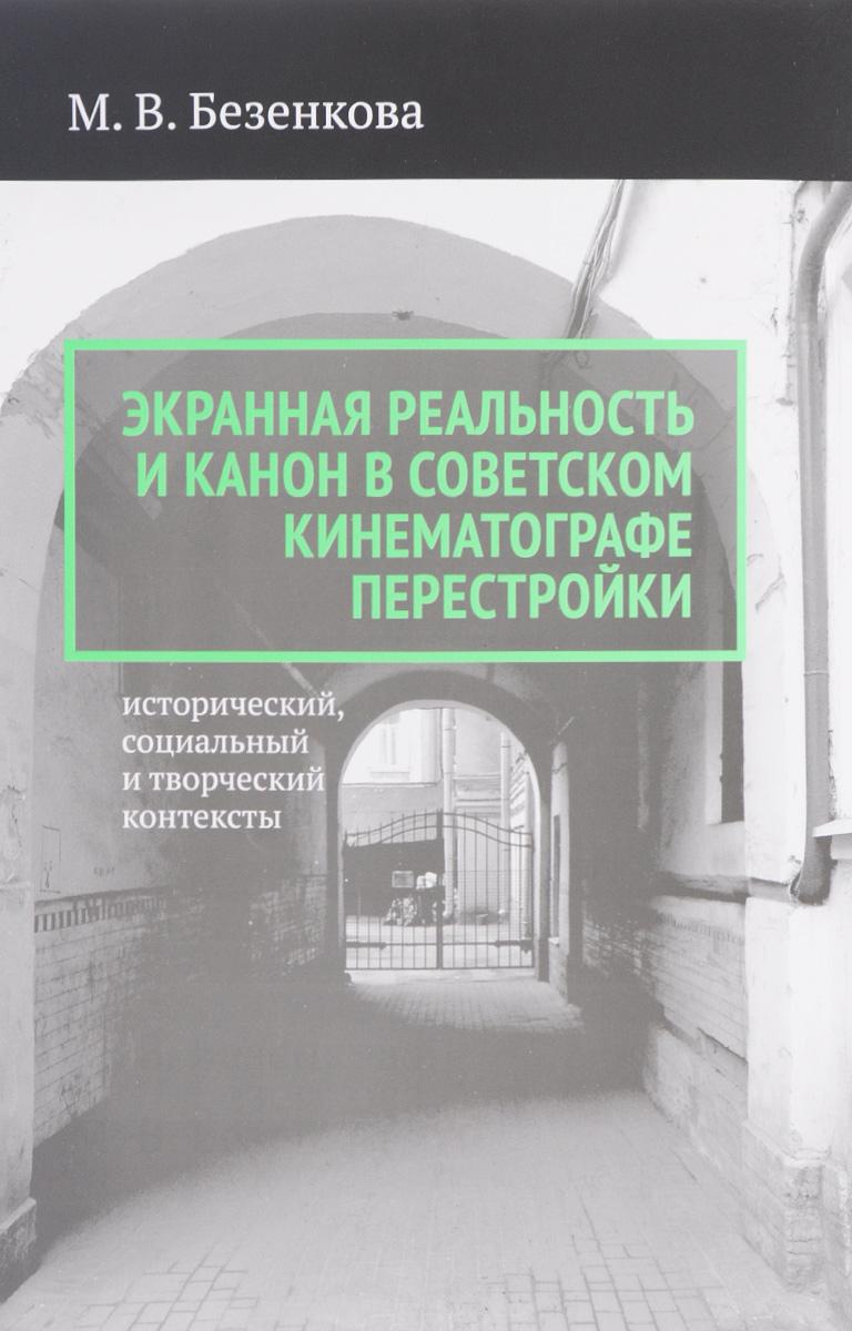 Безенкова М.В. Экранная реальность и канон в советском кинематографе перестройки. Исторический, социальный и творче