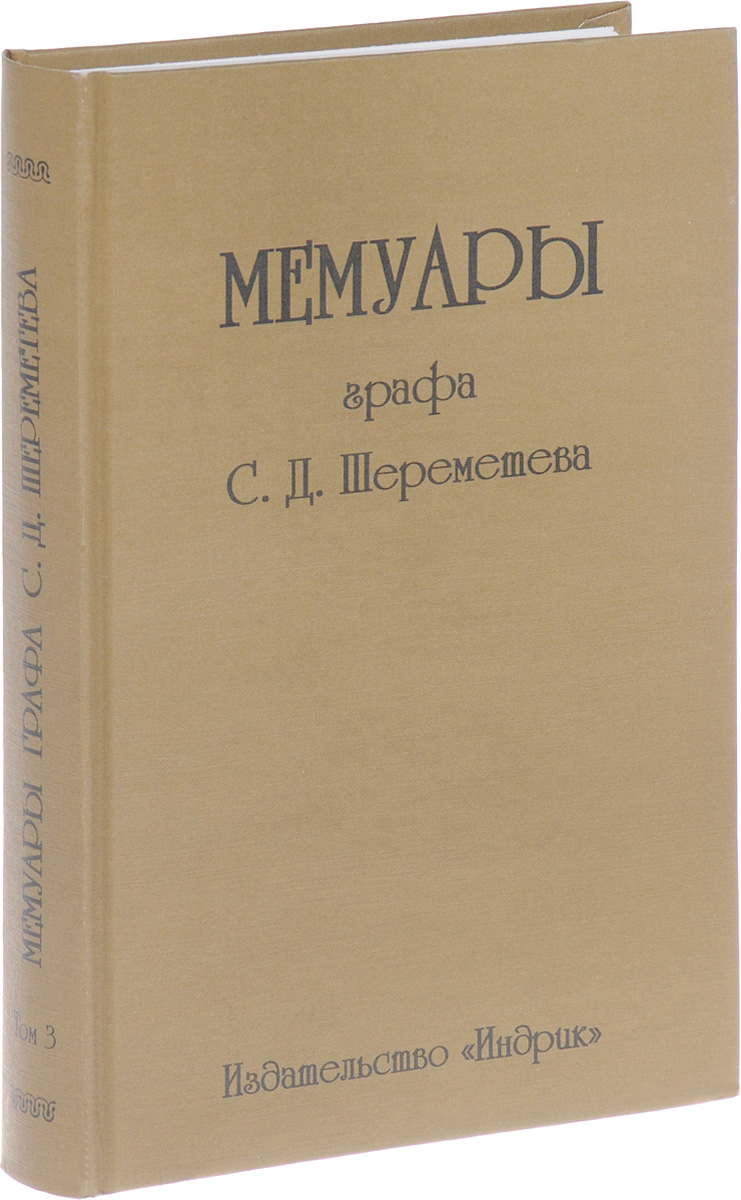 Мемуары графа С.Д. Шереметева. Т.3