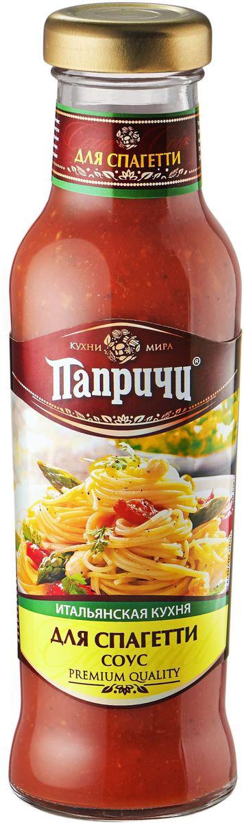 Папричи cоуc для cпагетти, 320 г4607041130060Соус итальянской кухни украсит спагетти и мясные блюда.