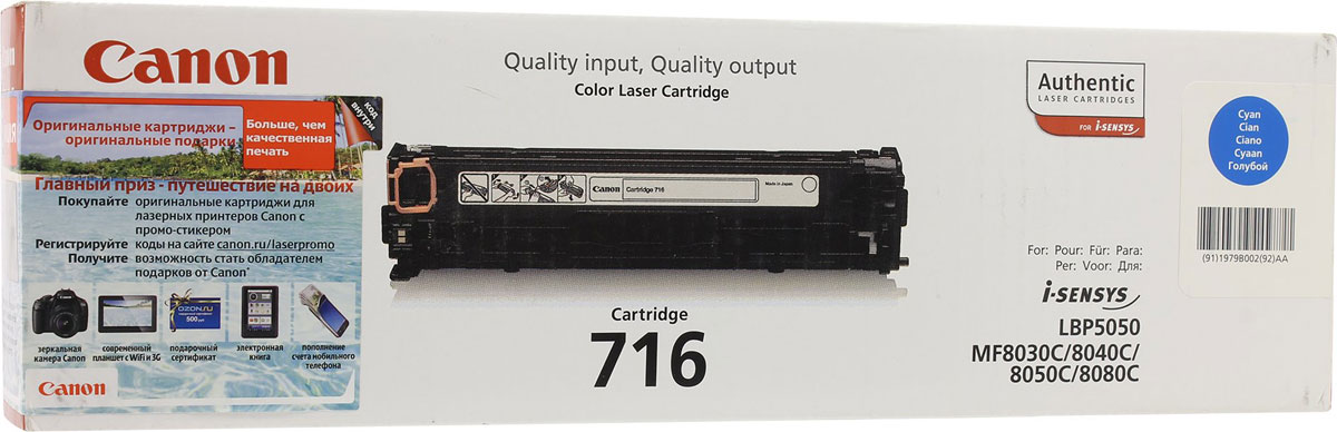 Canon 716, Cyan картридж для LBP-5050 / 5050N/MF8030CN / 8050CN canon c exv29 cyan 2794b002