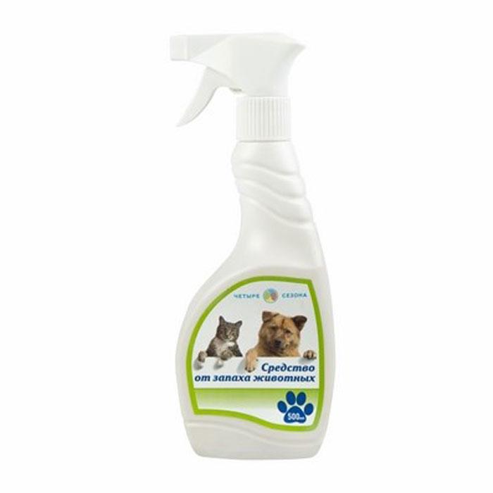 Средство от запаха животных Четыре сезона, 500 мл63-0009Средство Четыре сезона предназначено для уничтожения неприятного запаха животных.Способ применения: нанести средство Четыре сезона струйно на источник запаха, распылить средство в воздухе.Оно гипоалергенно, без запаха.
