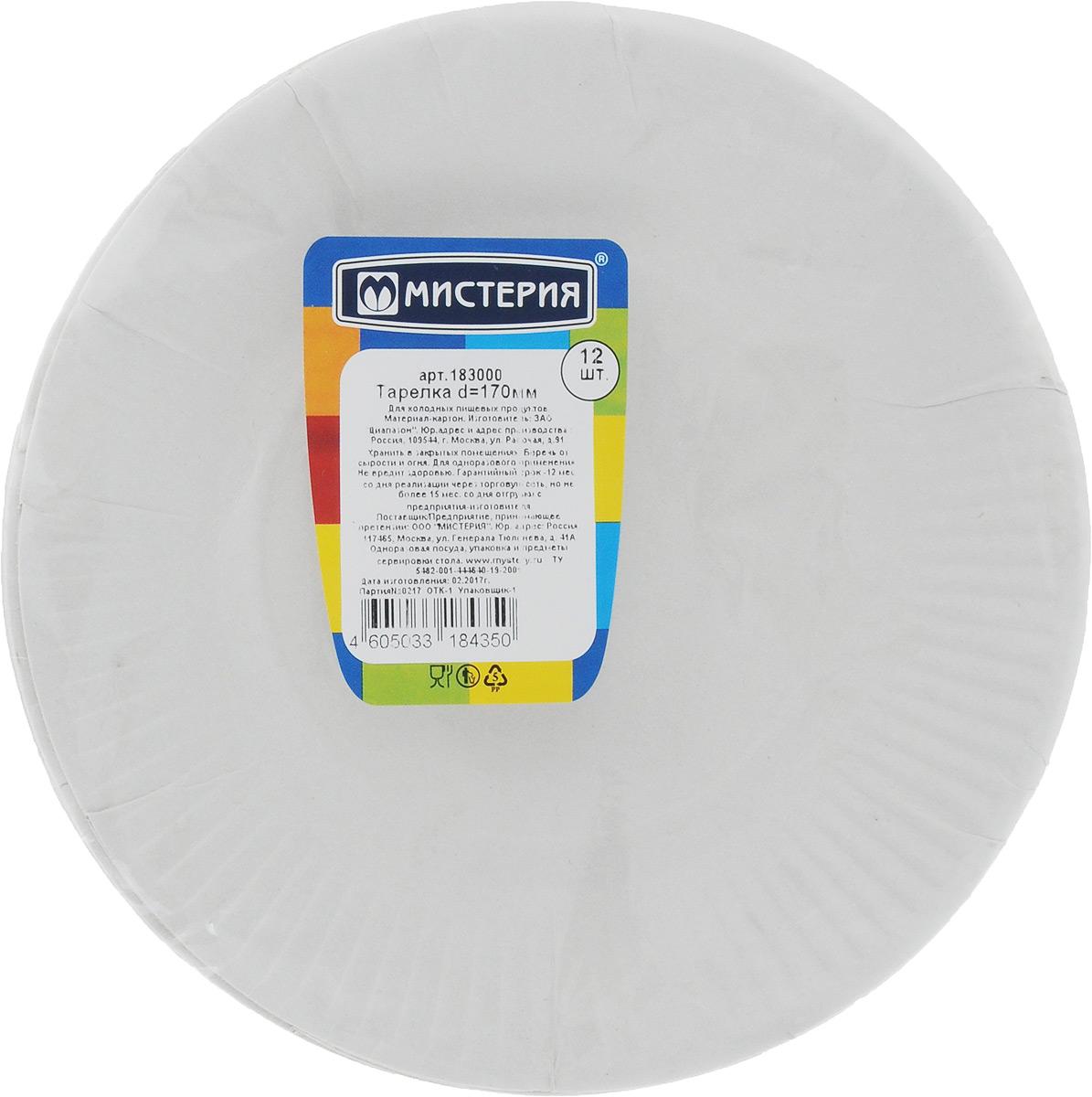 Набор одноразовых тарелок Мистерия, диаметр 17 см, 12 шт183000Набор Мистерия состоит из 12 круглых тарелок, выполненных из картона и предназначенных для одноразового использования. Одноразовые тарелки будут незаменимы при поездках на природу, пикниках и других мероприятиях. Они не займут много места, легки и самое главное - после использования их не надо мыть.Диаметр тарелки (по верхнему краю): 17 см.Высота тарелки: 1,5 см.