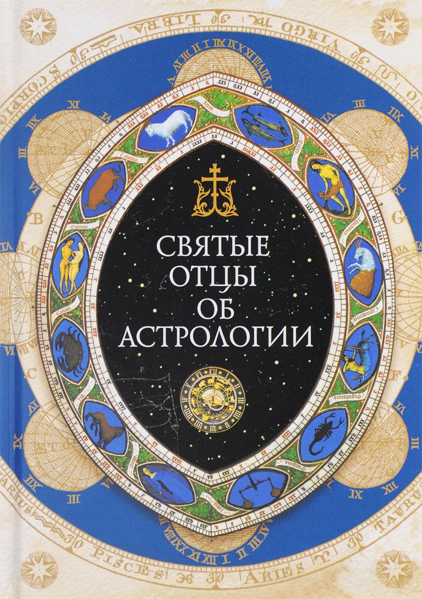 Священное Писание, святые отцы и церковные писатели об астрологии. Сергий Денисюк