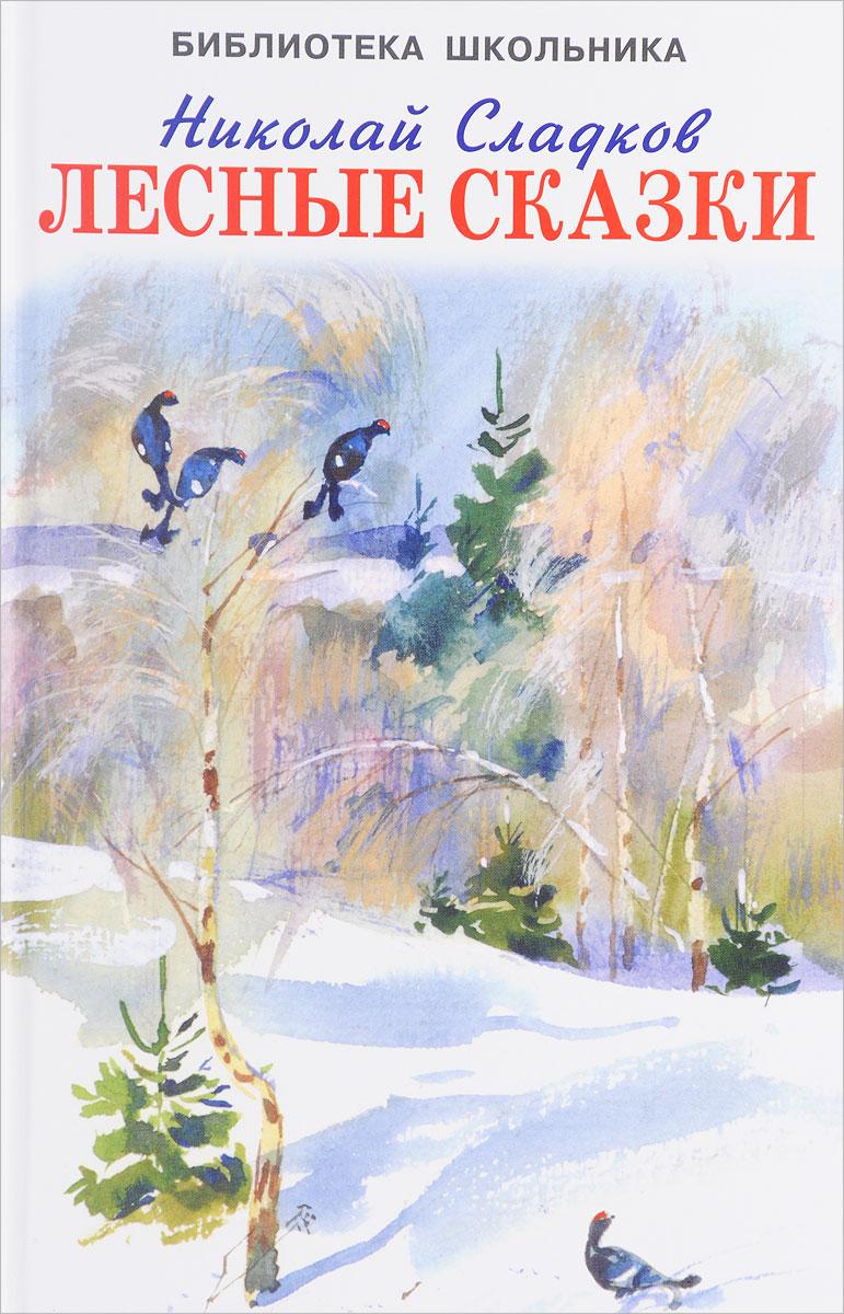 Н. Сладков Лесные сказки бианки в пришвин м сладков н лесные сказки и истории
