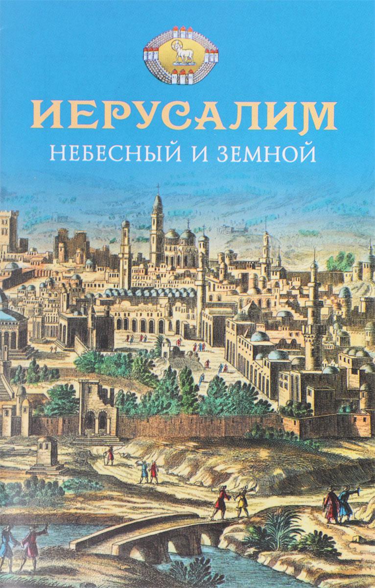 Иерусалим Небесный и земной иерусалим
