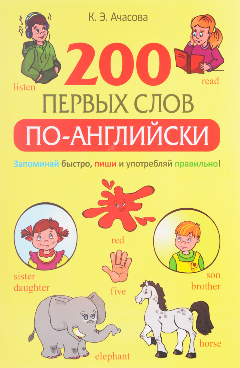 К. Э. Ачасова 200 первых слов по-английски