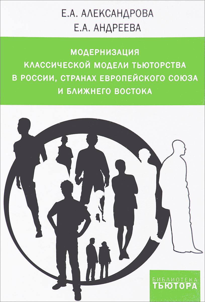 Модернизация классической модели тьюторства в России, странах Европейского союза и Ближнего Востока