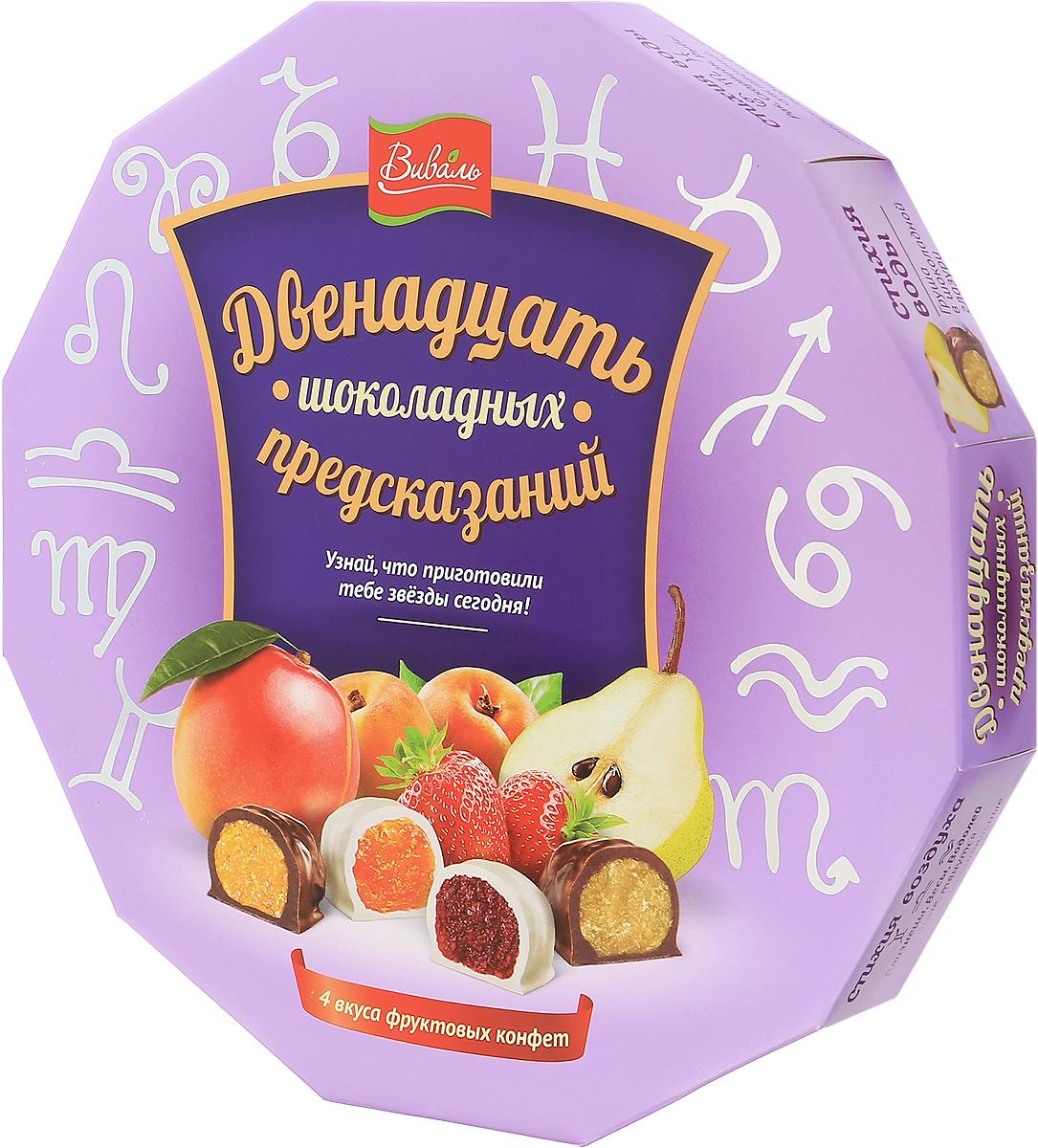Виваль наборконфет 12шоколадныхпредсказаний, 220 г pasta zara клубки тонкие тальолини макароны 500 г