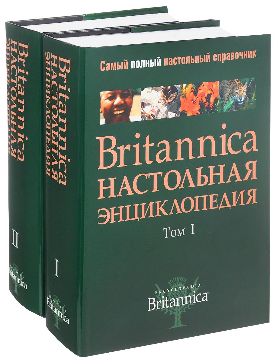 Britannica. Настольная энциклопедия. В 2 томах (комплект)