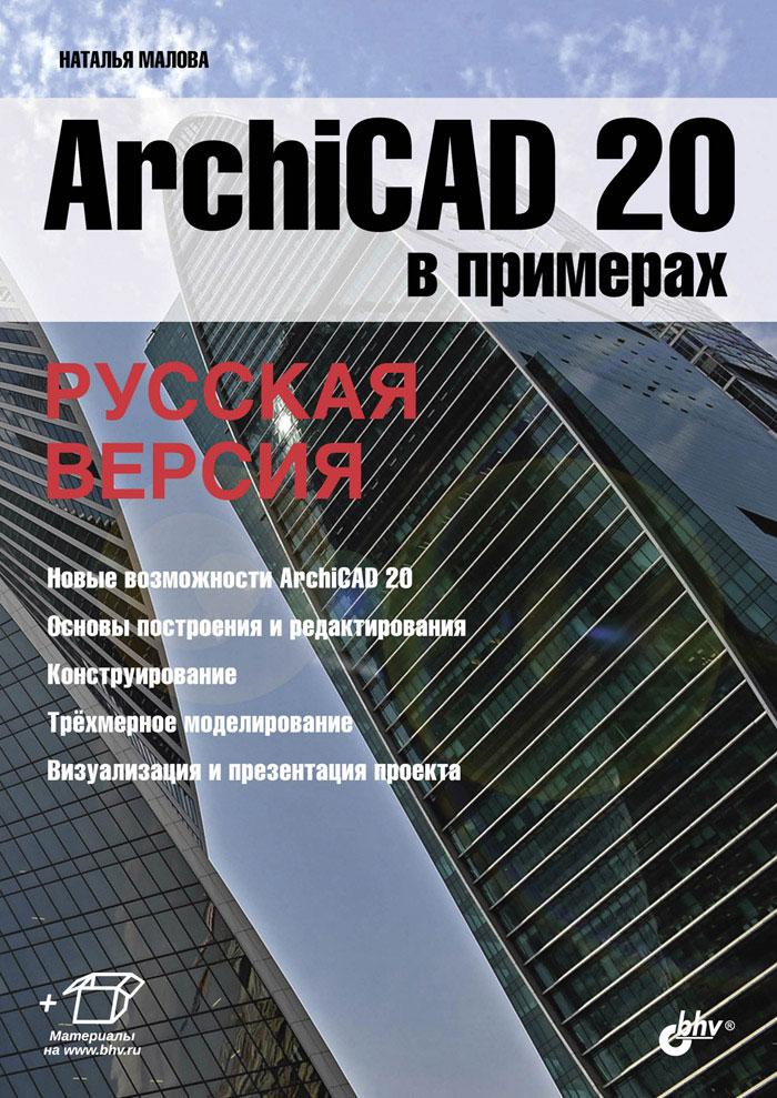 Н. Малова ArchiCAD 20 в примерах. Русская версия
