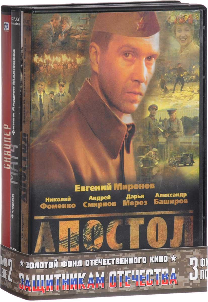 Защитникам отечества: Апостол. 1-12 серии / Матч. 1-4 серии / Снайпер: оружие возмездия 1-4 серии (3 DVD)