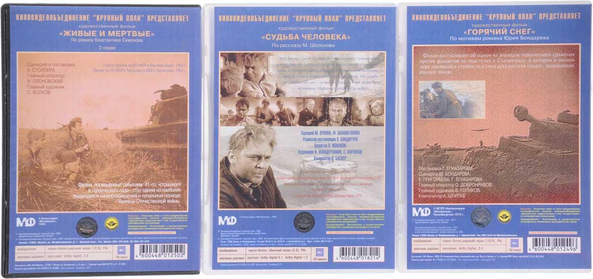 Защитникам отечества:  Горячий снег / Живые и мертвые.  1-2 серии / Судьба человека (3 DVD) Крупный План