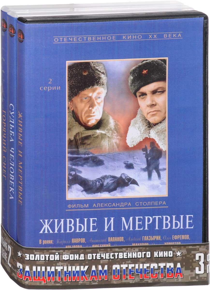 Zakazat.ru 3=2 Защитникам отечества: Живые и мертвые. 01-02 серии / Судьба человека / Горячий снег (3 DVD)
