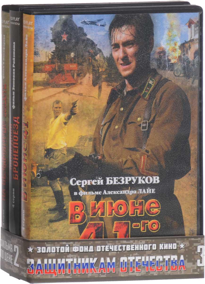 Zakazat.ru 3=2 Защитникам отечества: В июне 41-го. 01-04 серии / Последний бронепоезд. 01-04 серии / На безымянной высоте. 01-04 серии (3 DVD)