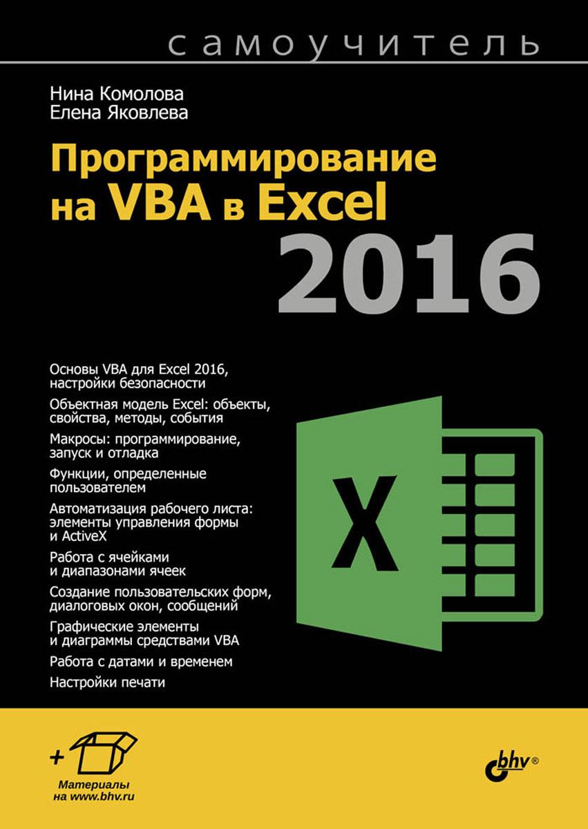 Н. Комолова, Е. Яковлева Программирование на VBA в Excel 2016. Самоучитель richard mansfield mastering vba for microsoft office 2013