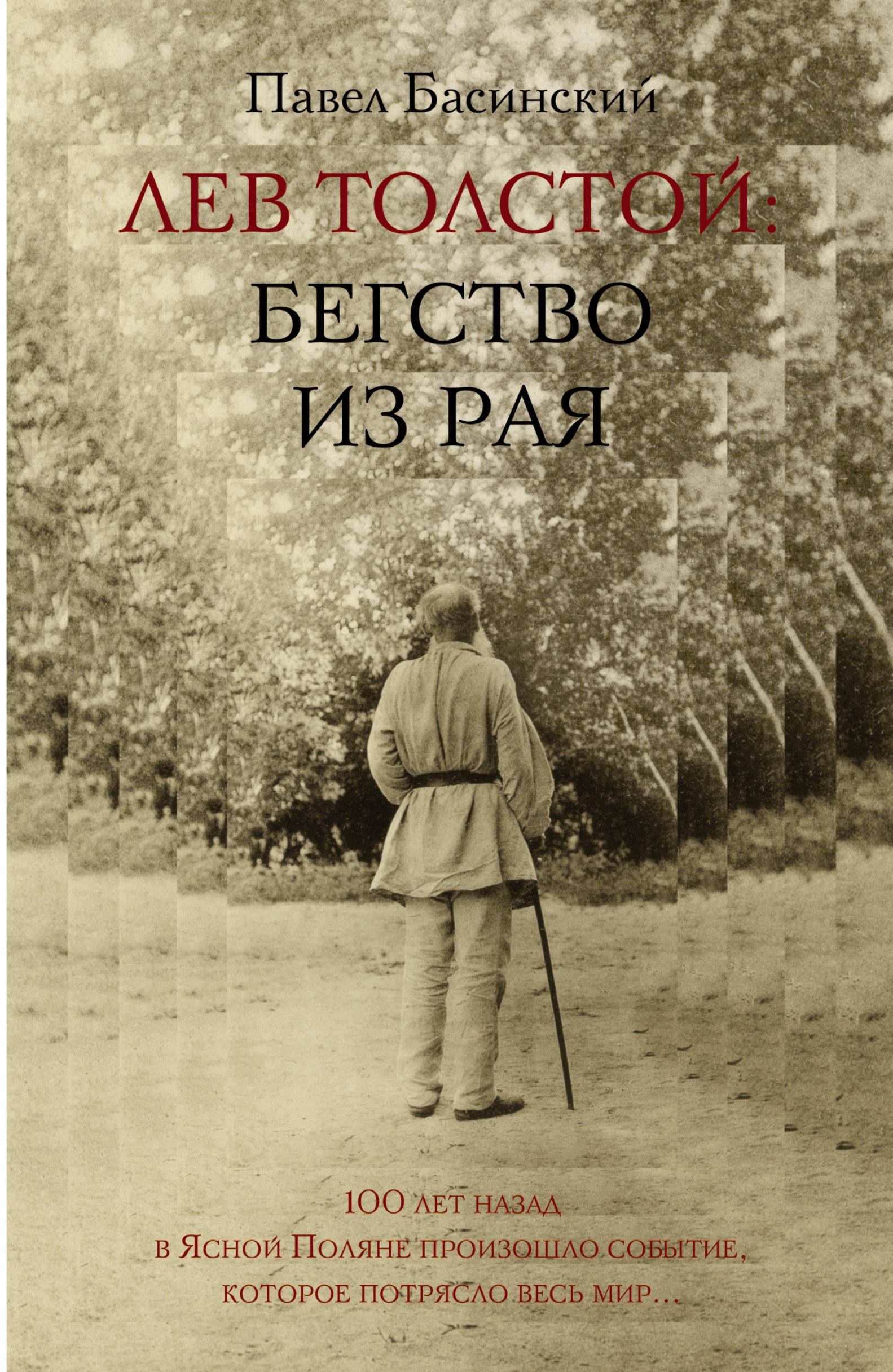 Павел Басинский Лев Толстой. Бегство из рая