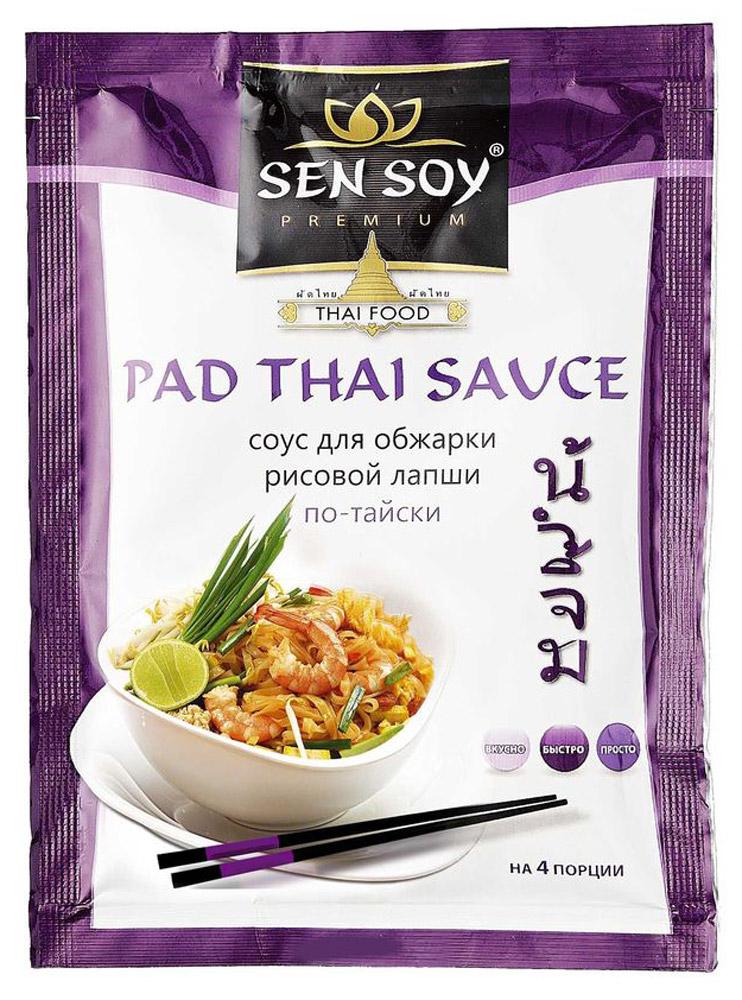 Sen Soy Соус для обжарки рисовой лапши Pad Thai, 80 г4607041134211Одно из популярнейших блюд тайской кухни – пад тхай (или пад тай). Это рисовая лапша, обжаренная или отваренная на пару, с различными овощами, орехами, морепродуктами и так далее. Существует великое множество вариантов этого блюда. Но главной его характеристикой всегда остается великолепный пикантный вкус, сочетающий в себе самые невообразимые оттенки, и очень аппетитный вид. Для приготовления Пад Тхай требуется немалая сноровка, чтобы сплести в затейливый и изысканный венок все многообразие вкусов составляющих это блюдо продуктов. Однако не отчаивайтесь. Вы легко приготовите это блюдо, имея на вооружении специальный соус Пад Тхай Сэн Сой Премиум. Ведь в этом соусе уже собраны в нужных соотношениях все необходимые ингредиенты – натуральный соевый соус, пюре из экзотического тамаринда, кусочки ананасов и ананасовый сок, деликатесный устричный соус, грибы и традиционные для тайской кухни специи – перец чили, черный перец, свежие лук и чеснок. Начинающему кулинару он упростит задачу, а искушенного гурмана порадует точным соответствием всем требованиям восточной кухни. Приятного вам аппетита.
