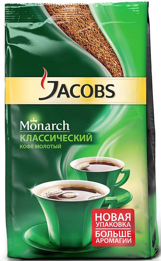 Jacobs Monarch кофе молотый, 70 г4251798Легендарный бренд Якобс начинает свою историю в 1895 году в Германии, когда предприниматель Йохан Якобс открыл на главной торговой улице Бремена новый специализированный кофейный магазин, который тут же завоевал популярность.Собственная кофейная жаровня привлекла еще больше ценителей этого изысканного напитка. Вот уже 110 лет бренд Якобс Монарх внедряет инновации на рынке кофе, постоянно совершенствует технологии, что служит гарантией качества и прекрасного вкуса.