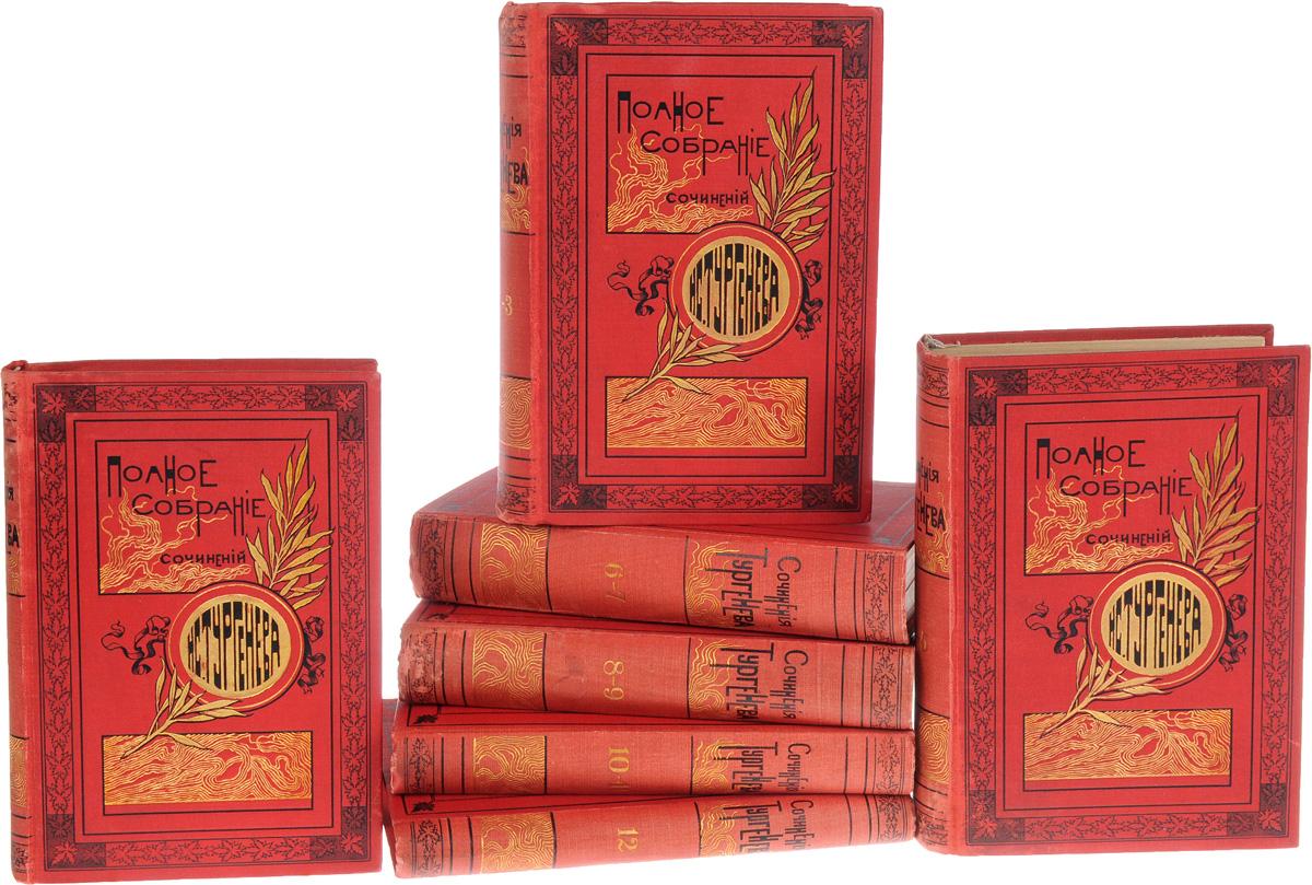 Полное собрание сочинений И. С. Тургенева в 12 томах (комплект из 7 книг) пьер бенуа собрание сочинений комплект из 7 книг