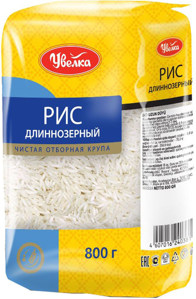Увелка рис длиннозерный шлифованный классический, 800 г casa rinaldi рис арборио среднезерный 500 г