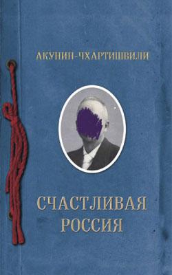 все цены на Акунин-Чхартишвили Счастливая Россия онлайн