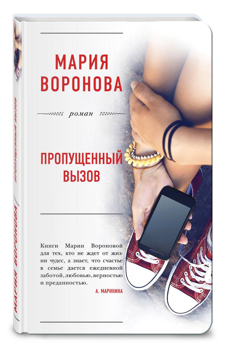 Мария Воронова Пропущенный вызов