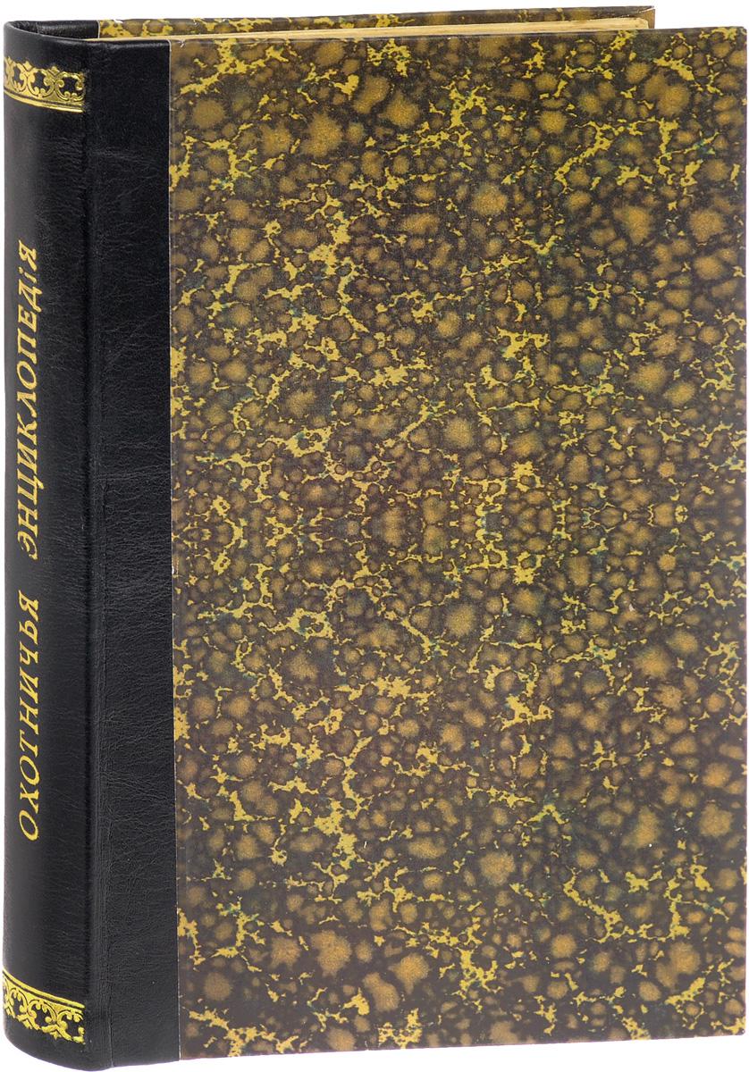 Охотничья энциклопедия. В 3 частях (в одной книге)