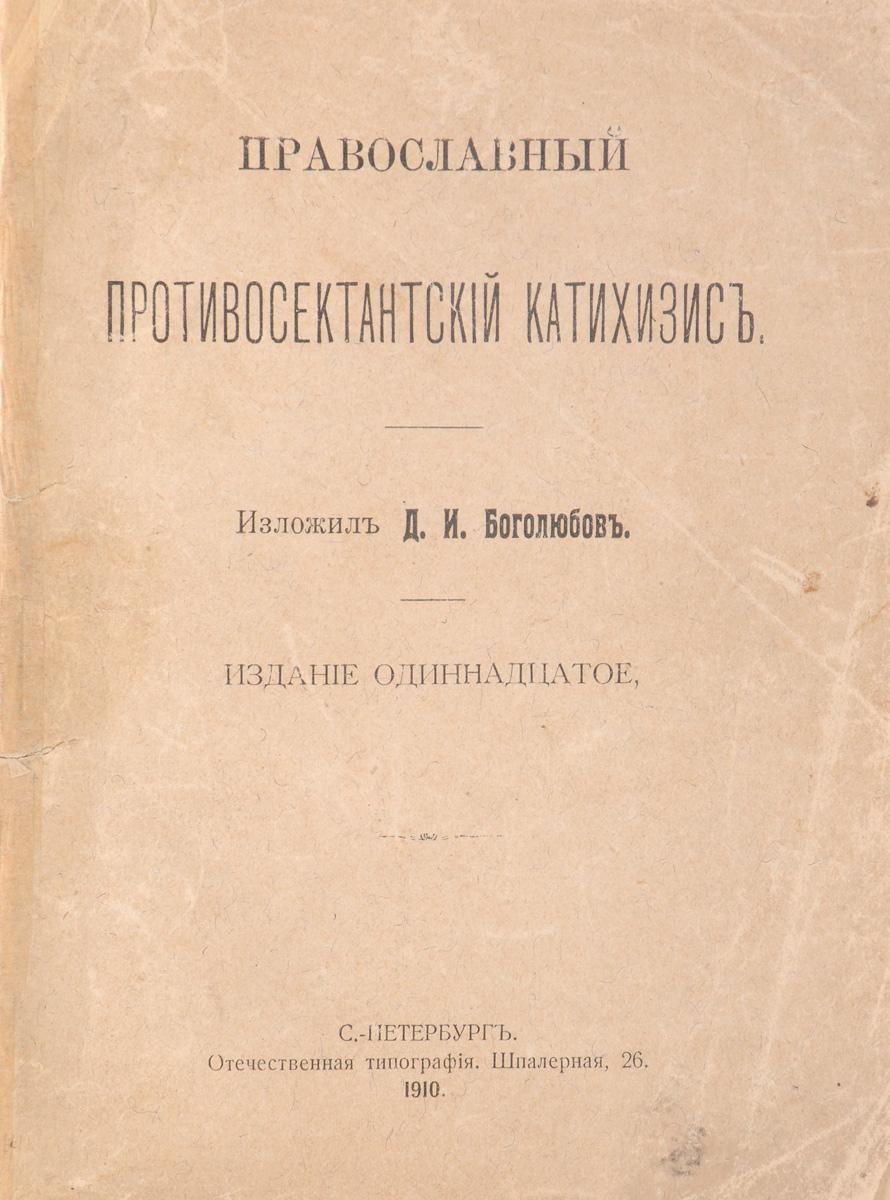 Православный противосектантский катехизис катков в д христианство и государственность