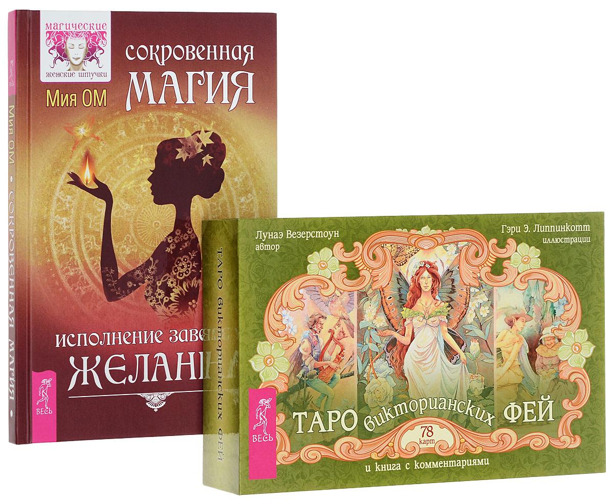 Мия Ом, Лунаэ Везерстоун Сокровенная магия. Таро викторианских фей (комплект из 2 книг + колода из 78 карт) аввалон таро долины миражей колода книга