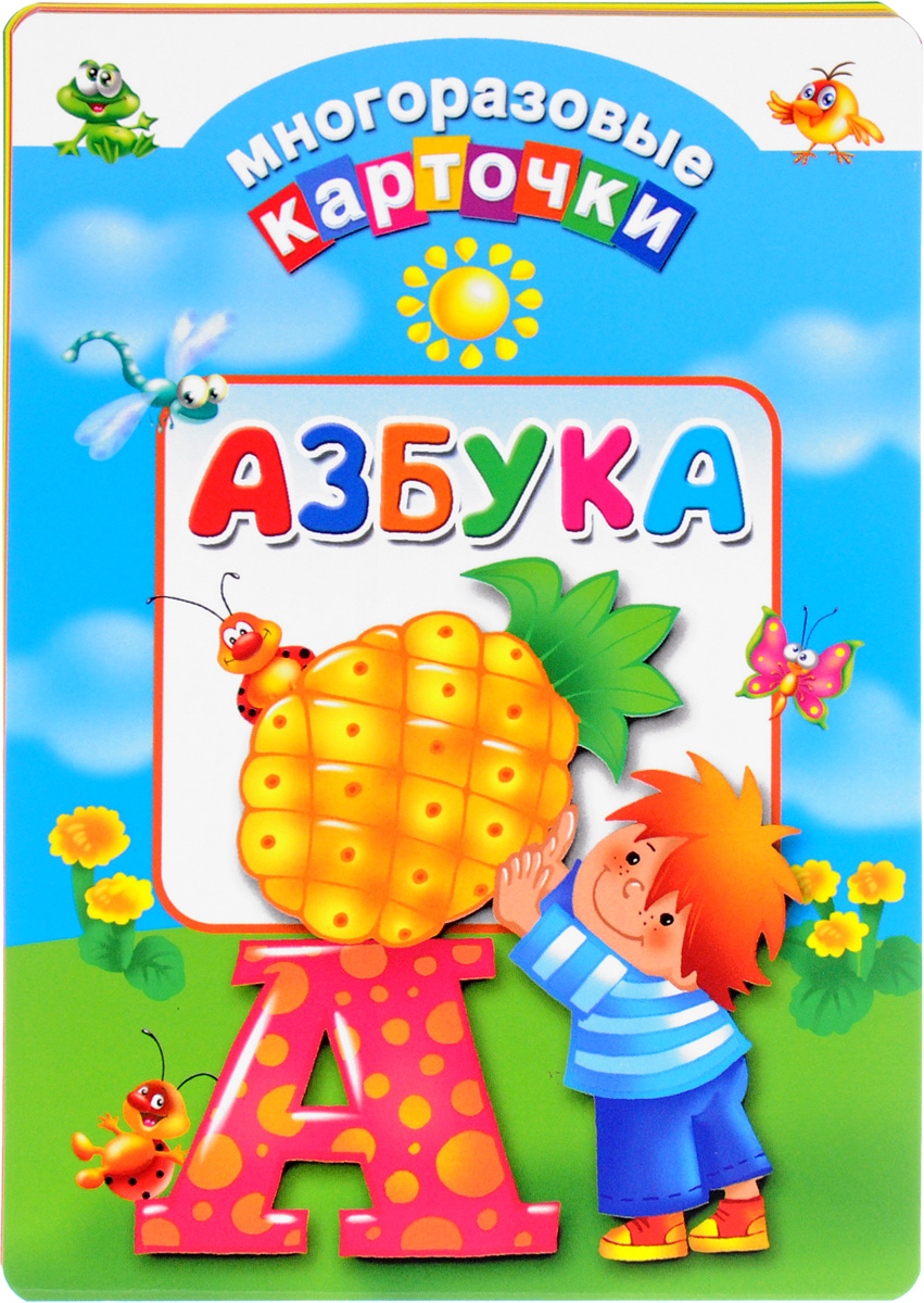 Дмитриева Валентина Геннадьевна Азбука (набор из 33 карточек) наборы карточек шпаргалки для мамы набор карточек складываем буквы