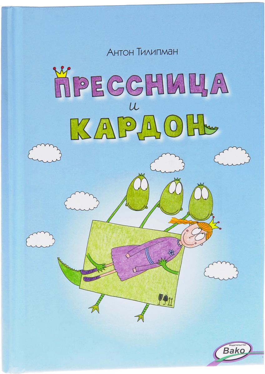 Антон Тилипман Прессница и кардон. Сказка-головоломка книги эксмо конь и его мальчик